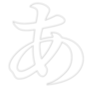 Japanese stencil outline hiragana: A