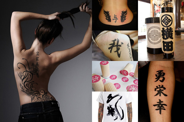 japanese kanji tattoo translation photo