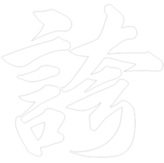 Japanese stencil outline kanji: Proud