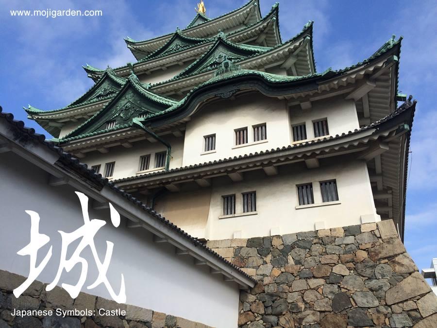 Japanese kanji Symbol: Nagoya Castle