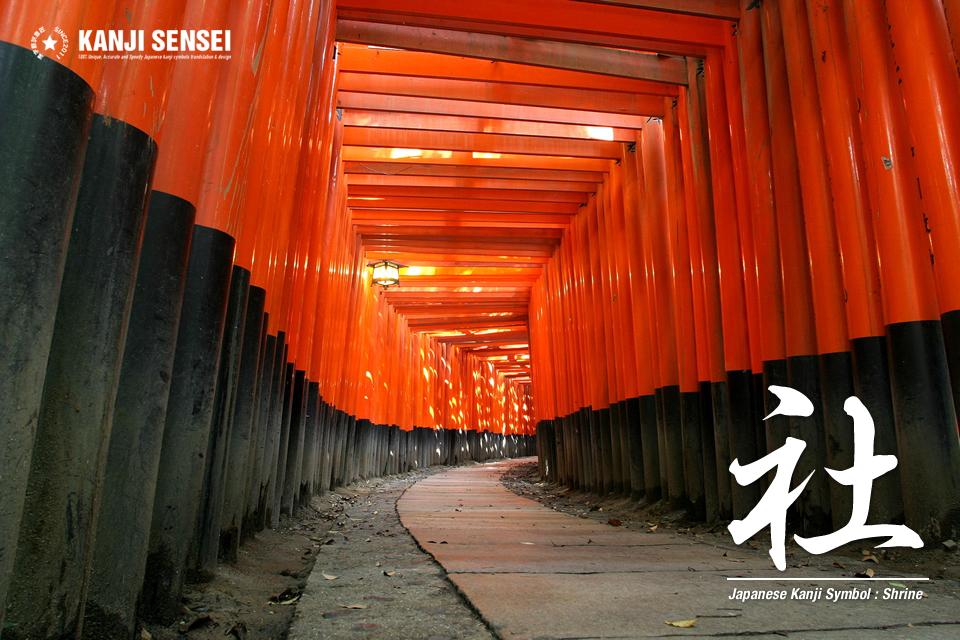 Japanese kanji Symbol: Shrine
