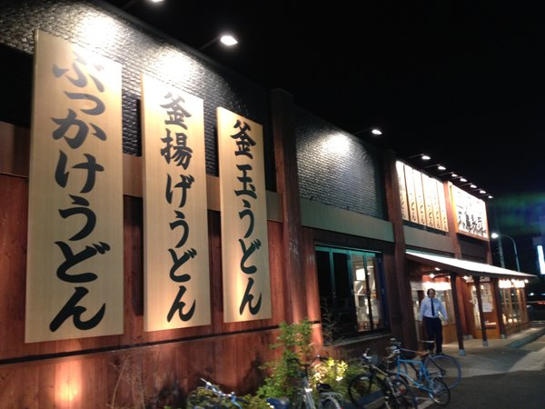 Japanese Kanji Udon Signboard